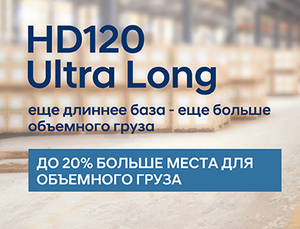 Старт продаж HD120 Ultra Long!